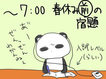 pand15_convert_20100318025446.jpg
