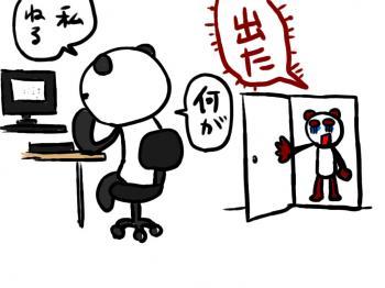 pand15_convert_20100904033106.jpg