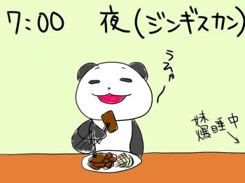pand16_convert_20100318025504.jpg