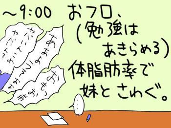 pand17_convert_20100318025521.jpg