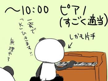 pand18_convert_20100318025543.jpg