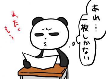 pand18_convert_20101023234941.jpg