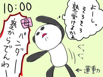 pand19_convert_20100318025559.jpg