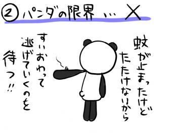 pand19_convert_20100904033222.jpg