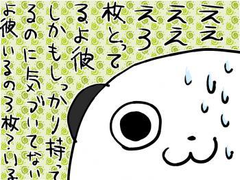 pand21_convert_20101023235039.jpg