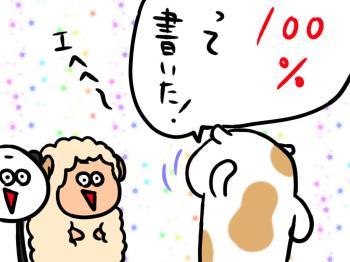 pand23_convert_20101209193341.jpg