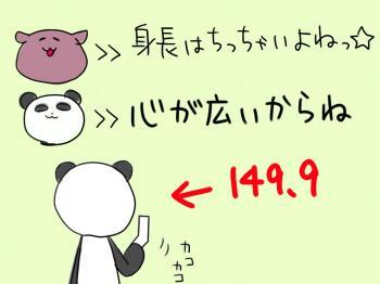 pand26_convert_20100504012129.jpg
