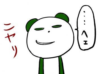 pand27_convert_20100904033513.jpg