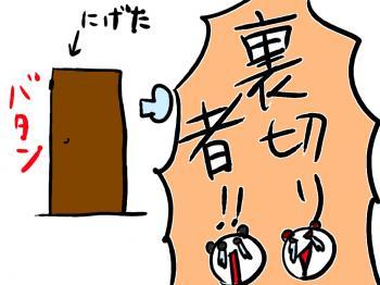 pand28_convert_20100904033532.jpg