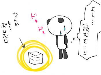pand2_convert_20100219004903.jpeg