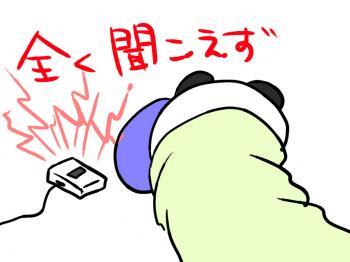 pand33_convert_20100908001711.jpg