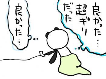 pand39_convert_20100908001931.jpg