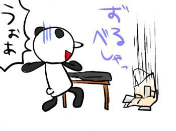 pand44_convert_20100908232442.jpg
