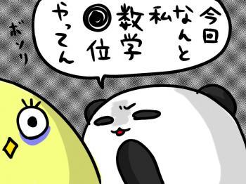 pand5_convert_20101115002145.jpg