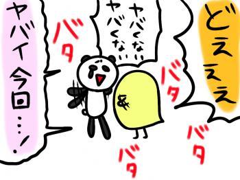 pand6_convert_20101115002208.jpg