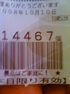 081010_195540.jpg