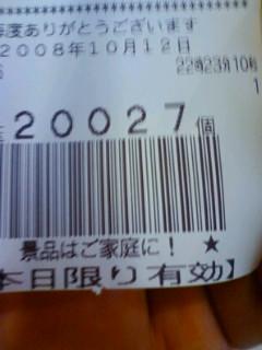 081012_222535.jpg