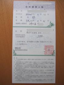 senkyo5