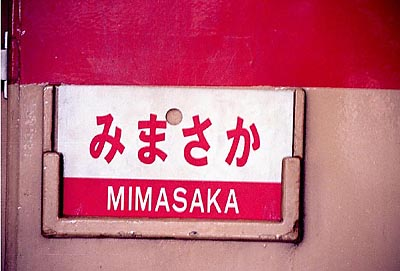 0060_09_mimasakaa.jpg