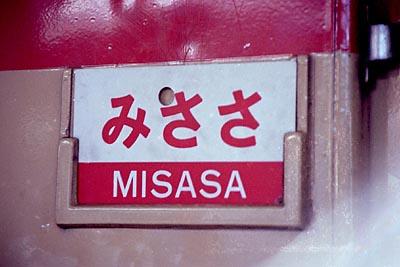 0060_10_misasa.jpg