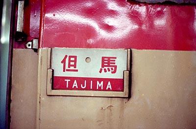 0060_16_tajima.jpg