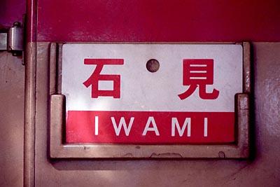 0062_18aniwami.jpg