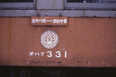 2893_29_sabo.jpg