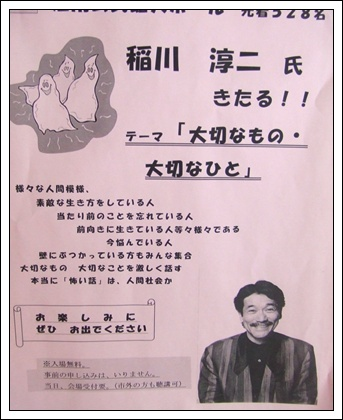 inagawa.jpg
