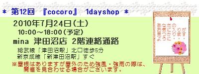 b_cocoro_20100724b.jpg