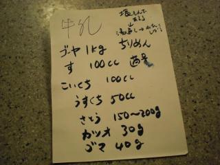 go-ya_20111011162511.jpg