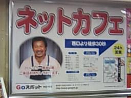 神田駅で見かけたネットカフェの広告。藤波辰爾のヒゲ面の笑顔。