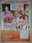 ガッツ石松は栃木の英雄。「新春!ガッツ祭り」。みてみたい気もする(笑)。はなわも出演。