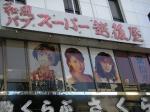 県庁所在地で北関東随一の繁華街だけに、お水方面の店も多い。なんか店名がいいね(笑)