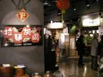 宇都宮にもラーメン集合施設。駅前のビル地下の一角に昨年4月オープンした「拉麺胡同(ラーメンフートン)」。