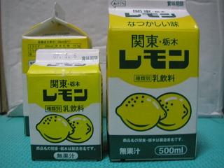 宇都宮限定販売の「レモン牛乳」。法律によりパッケージに「牛乳」の表記はない。