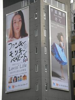 レコード会社のビルに大きく張られた広告。どうみても中嶋朋子主演映画の広告(笑)。