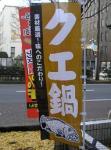 クエ鍋、食いてぇなぁ(川崎駅近くにて)