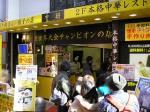 「世界大会チャンピォンの手作り肉まんの店」前は大行列。