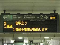 東急東横線日吉駅にて。日吉止まりの次は通過電車。次の電車の時刻が表示できない。