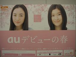 auの広告。まさかこの2人が共演とは(恐)。