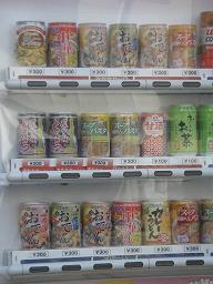 おでん缶の販売機。いろいろあるんだなぁ。