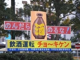 チョ~キケン 平塚駅前にて