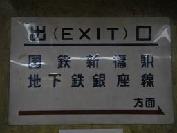 国鉄新橋駅…
