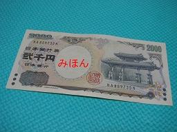 久しぶりに手にした二千円札。