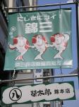 東海地方最大の歓楽街・錦三丁目。通称「錦三」(きんさん)。だから金魚が三匹なのか。余談ながら名古屋近郊の弥富町は金魚の生産量日本一。