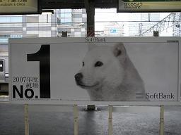 話題爆発の「しゃべる犬」。ソフトバンクの躍進に大きな役割。