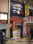 ラーメン不毛の地・大阪でも新規店が売り出し中。「久留米とんこつしぼり 満洲屋が一番」。