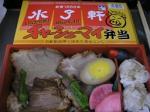 大阪の駅弁といえば「水了軒」。八角弁当が有名だが、今日は新製品の「チャーシューマイ弁当」。肉好きにはたまらないボリューム。