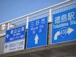 市町村合併で四国も新しい市が増えた。かつて甲子園の常連だった池田高校のある池田町も三好市へ。道路標識にも苦心の跡が。