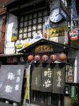 レトロ看板をたくさん飾りつけた居酒屋。